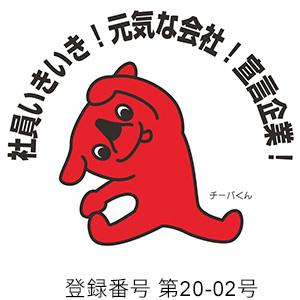 👉千葉県''いきいき元気な会社宣言'' 登録番号 第20-02号;
